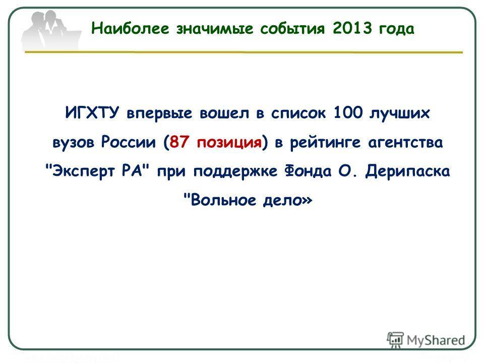 Наиболее значимые события 2013 года ИГХТУ впервые вошел в список 100 лучших вузов России (87 позиция) в рейтинге агентства Эксперт РА при поддержке Фонда О. Дерипаска Вольное дело»