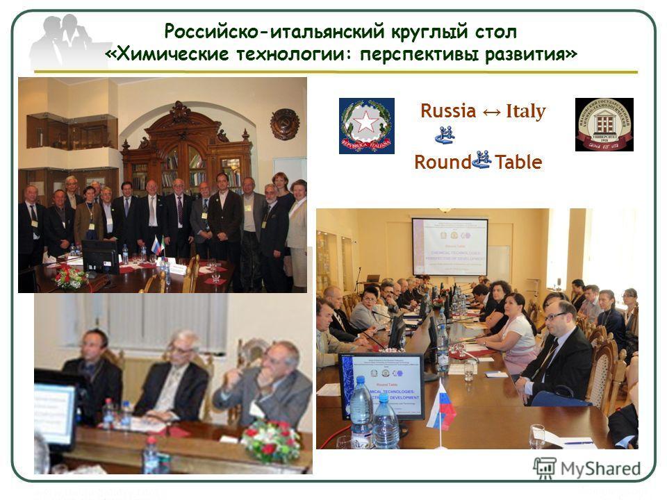 Российско-итальянский круглый стол «Химические технологии: перспективы развития» Russia Italy Round Table