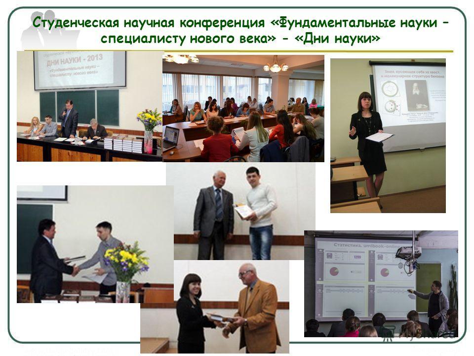 Студенческая научная конференция «Фундаментальные науки – специалисту нового века» - «Дни науки»