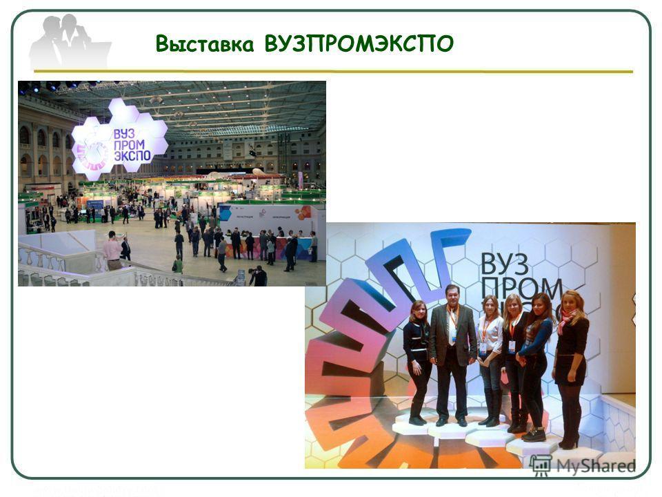 Выставка ВУЗПРОМЭКСПО