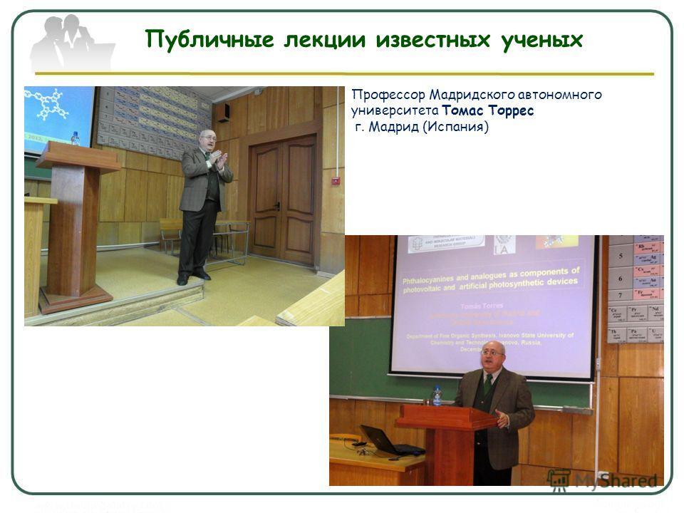 Публичные лекции известных ученых Профессор Мадридского автономного университета Томас Торрес г. Мадрид (Испания)