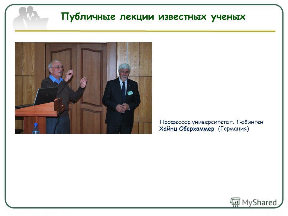 Публичные лекции известных ученых Профессор университета г. Тюбинген Хайнц Оберхаммер (Германия)
