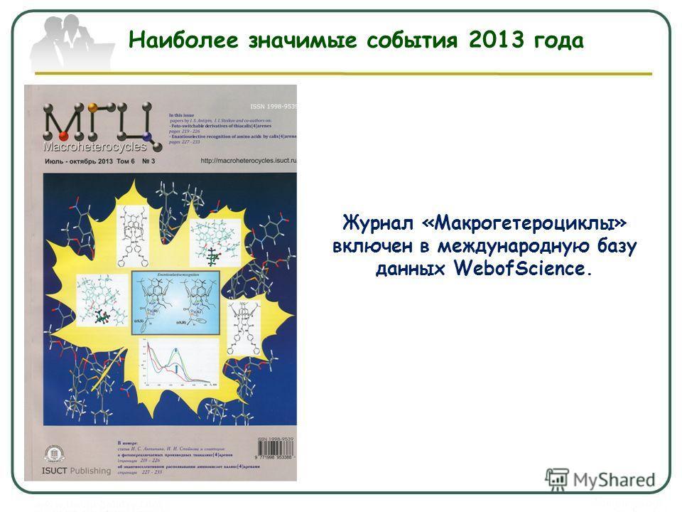Наиболее значимые события 2013 года Журнал «Макрогетероциклы» включен в международную базу данных WebofScience.