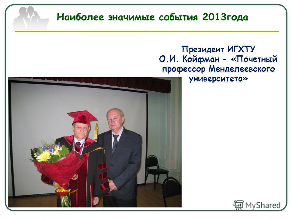 Наиболее значимые события 2013 года Президент ИГХТУ О.И. Койфман - «Почетный профессор Менделеевского университета»