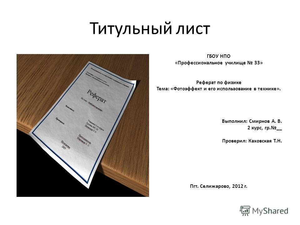 Презентация на тему Рекомендации по написанию реферата по физике  4 Титульный лист ГБОУ НПО Профессиональное училище 33 Реферат по физике Тема