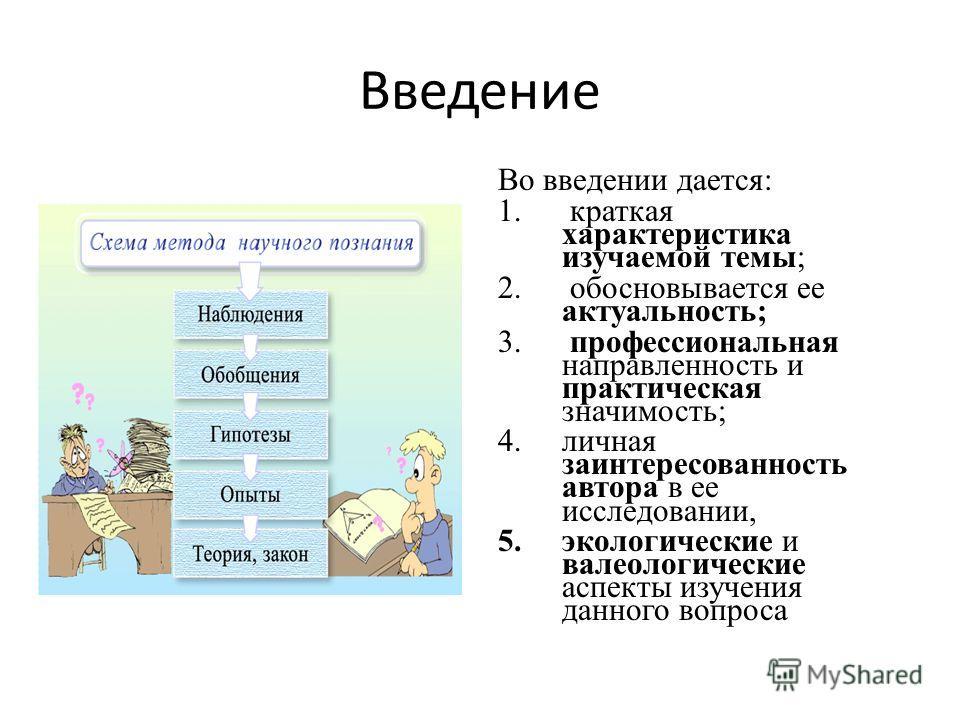Презентация на тему Рекомендации по написанию реферата по физике  5 Введение