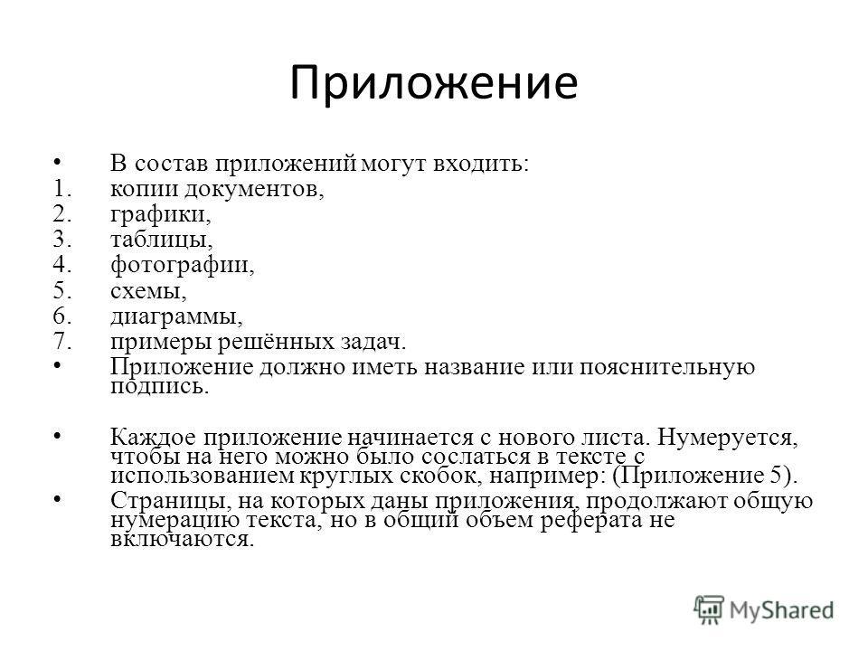 5.схемы, 6.диаграммы,