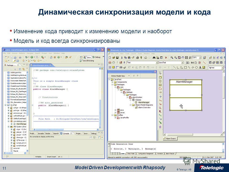 © Telelogic AB Model Driven Development with Rhapsody 10 Генерация кода всего приложения Генерация кода на языках C/C++/Java/Ada Генерация кода всего приложения с использованием Структурных диаграмм Диаграмм состояний (поведение на основе событий) Ди