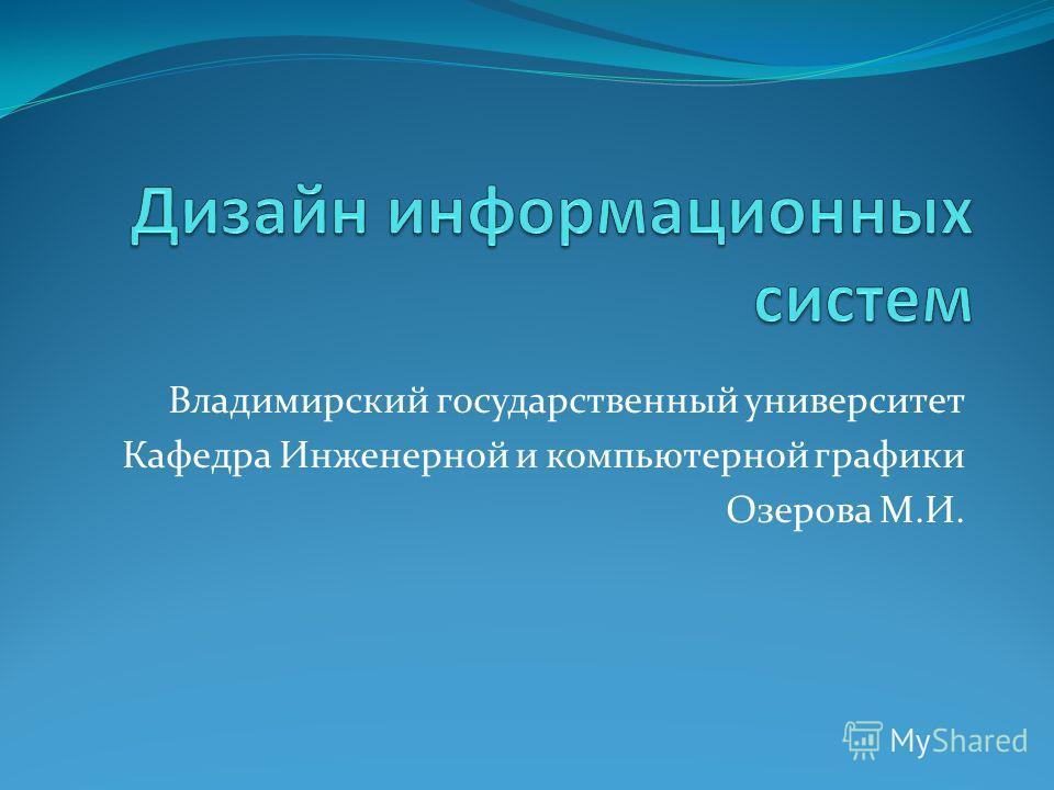 Владимирский государственный университет Кафедра Инженерной и компьютерной графики Озерова М.И.