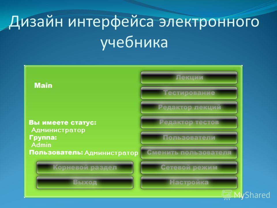 Дизайн интерфейса электронного учебника