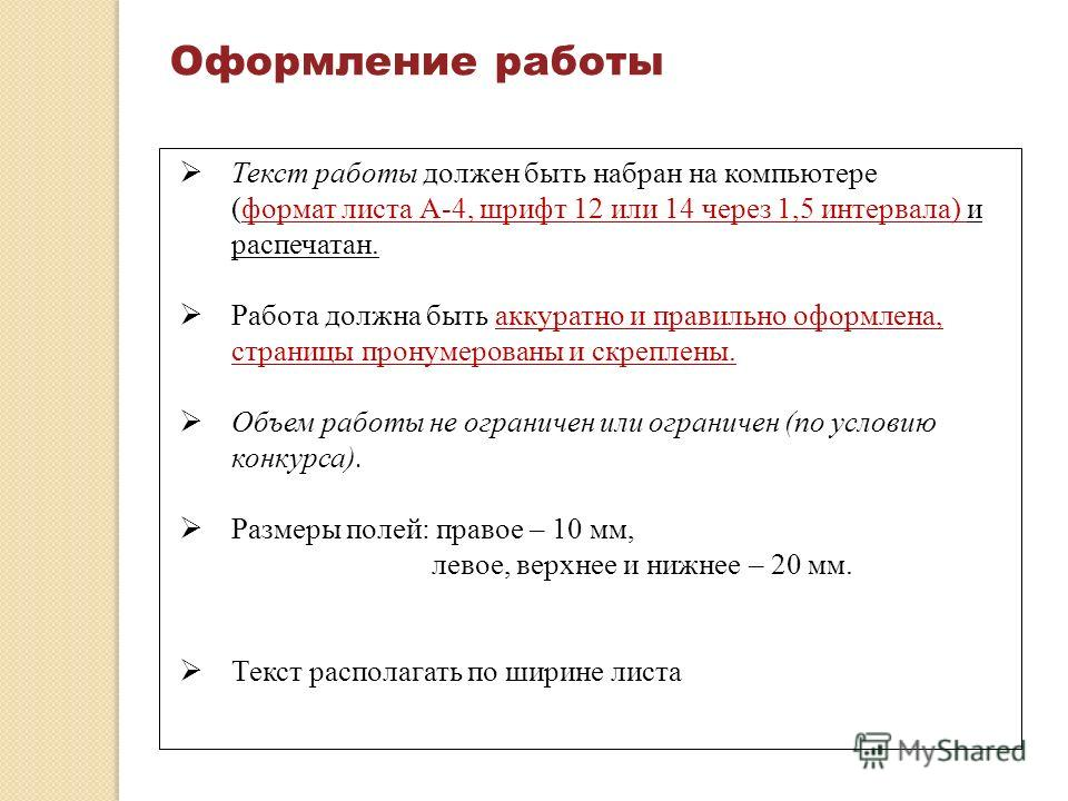 Текст работы должен быть набран на компьютере (формат листа А-4, шрифт 12 или 14 через 1,5 интервала) и распечатан. Работа должна быть аккуратно и правильно оформлена, страницы пронумерованы и скреплены. Объем работы не ограничен или ограничен (по ус