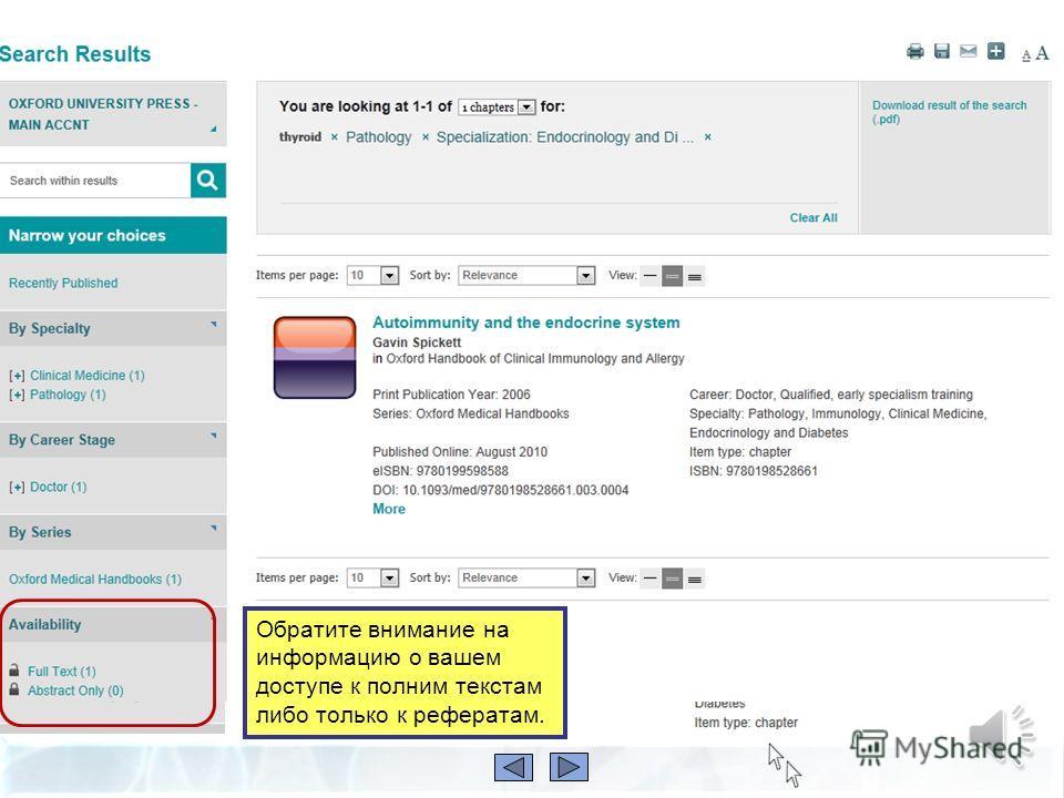 thyroid Для быстрого поиска просто введите фразу в поле в верхней части страницы. Вы получите результаты поиска с навигационной цепочкой, показывающей ваш путь к текущему местоположению. Результаты могут отображаться в виде глав или книг.