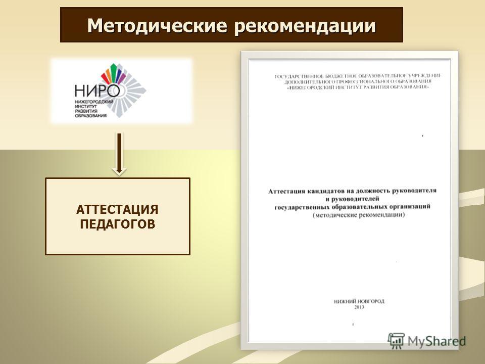 Методические рекомендации АТТЕСТАЦИЯ ПЕДАГОГОВ