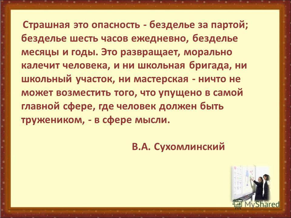 Из опыта работы учителя математики и физики Евсеевой Н.Е.