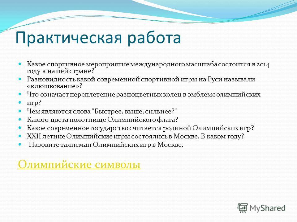 Практическая работа Какое спортивное мероприятие международного масштаба состоится в 2014 году в нашей стране? Разновидность какой современной спортивной игры на Руси называли «клюшкование»? Что означает переплетение разноцветных колец в эмблеме олим