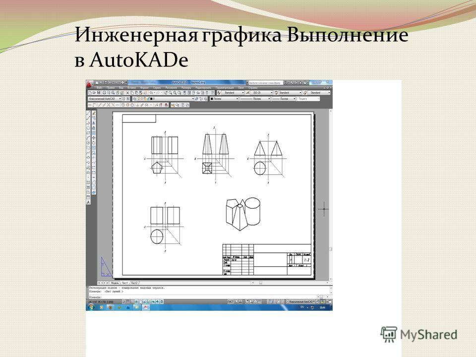 Инженерная графика Выполнение в AutoKADе