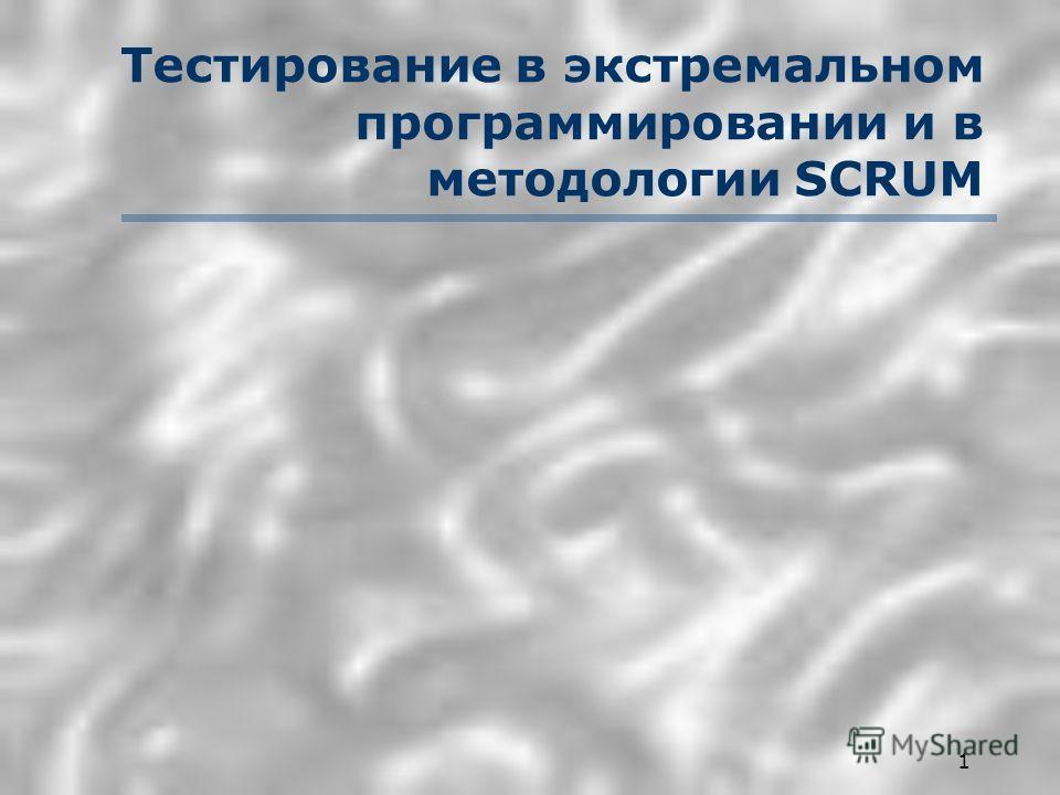 1 Тестирование в экстремальном программировании и в методологии SCRUM