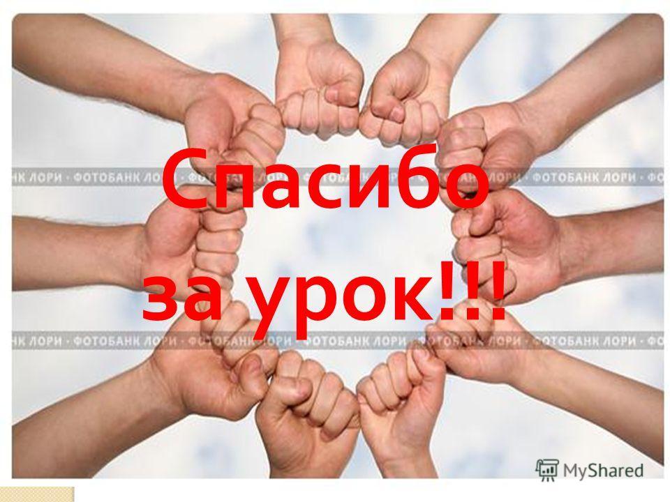 Спасибо за урок !!!