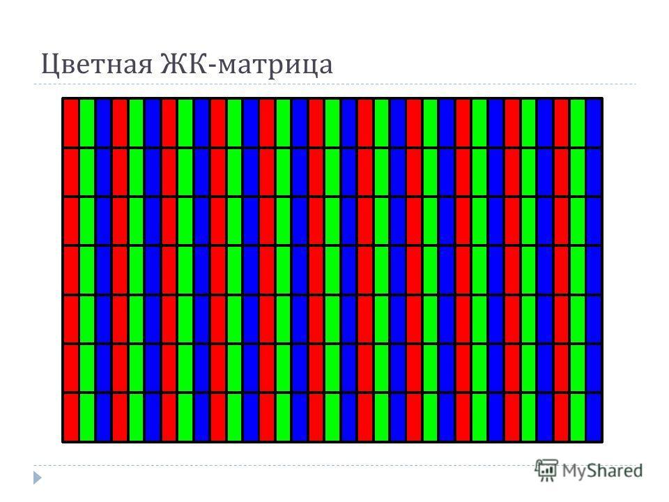 Цветная ЖК - матрица
