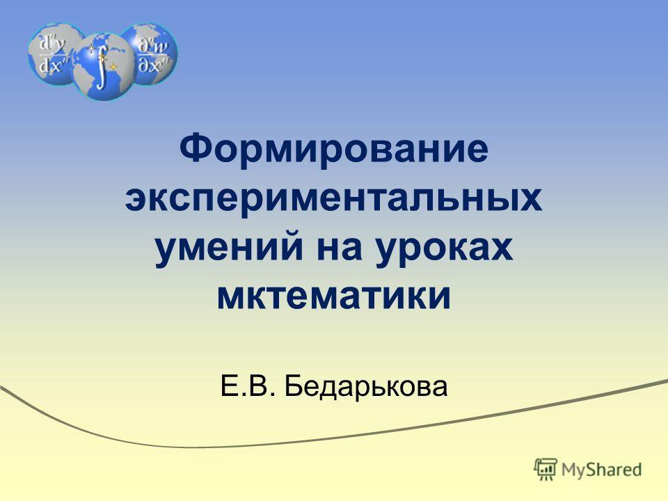 Формирование экспериментальных умений на уроках мктематики Е.В. Бедарькова