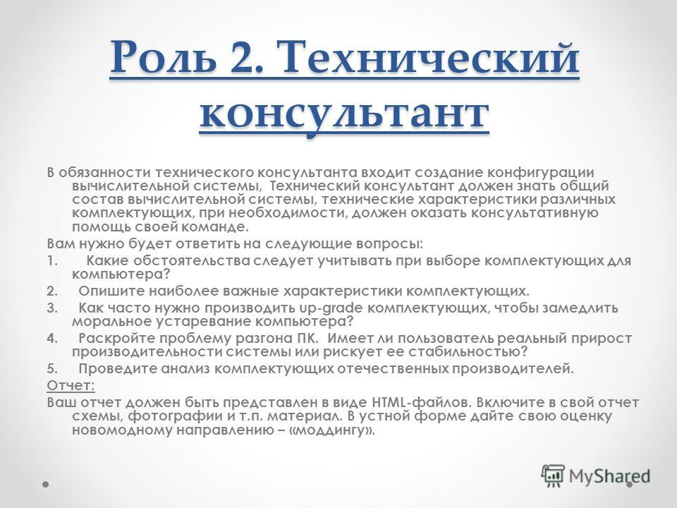 Роль 2. Технический консультант В обязанности технического консультанта входит создание конфигурации вычислительной системы, Технический консультант должен знать общий состав вычислительной системы, технические характеристики различных комплектующих,