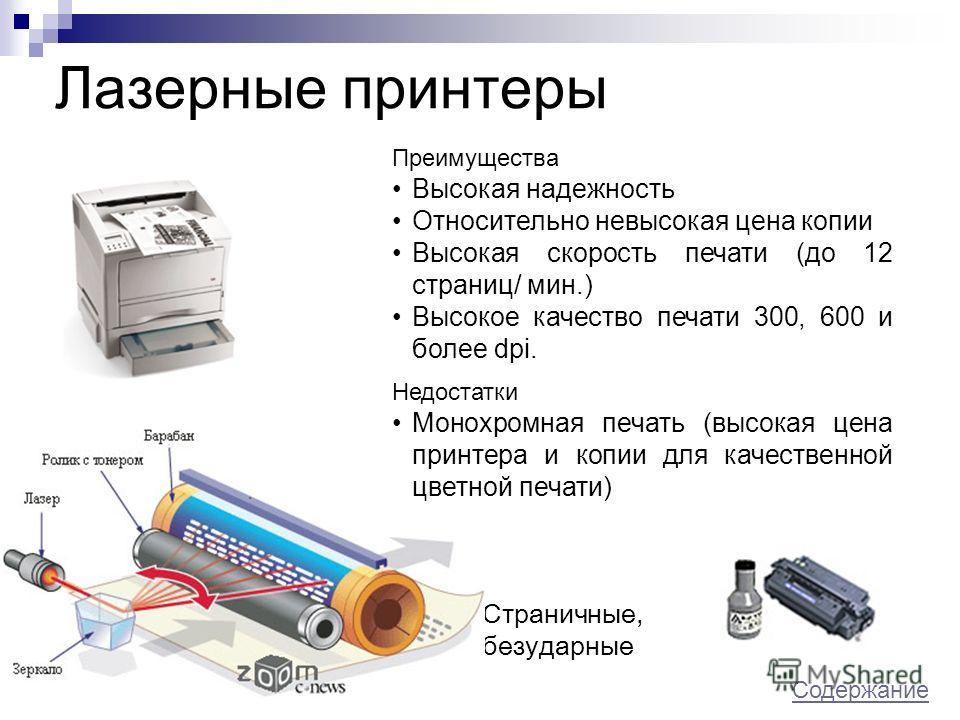 Лазерные принтеры Страничные, безударные Преимущества Высокая надежность Относительно невысокая цена копии Высокая скорость печати (до 12 страниц/ мин.) Высокое качество печати 300, 600 и более dpi. Недостатки Монохромная печать (высокая цена принтер