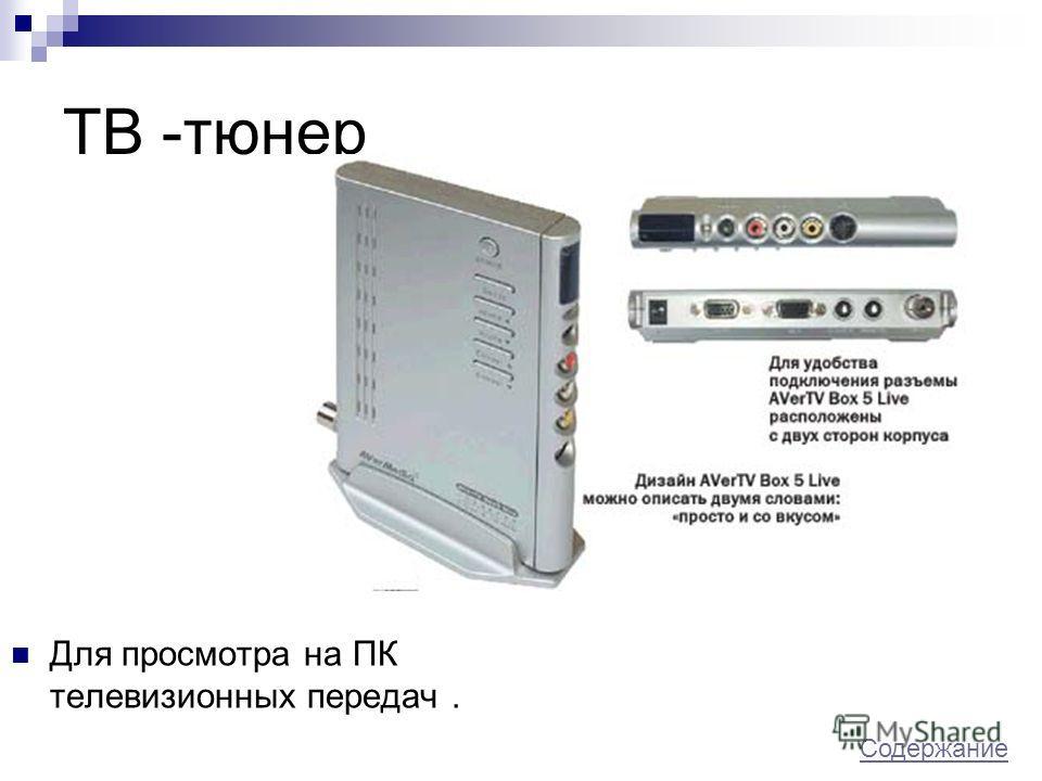 ТВ -тюнер Для просмотра на ПК телевизионных передач. Содержание Содержание.