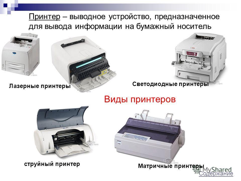 Виды принтеров Светодиодные принтеры Лазерные принтеры струйный принтер Матричные принтеры Принтер – выводное устройство, предназначенное для вывода информации на бумажный носитель Содержание Содержание.