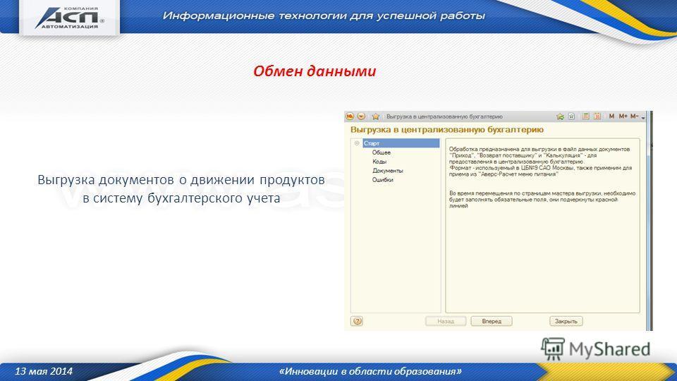 13 мая 2014 «Инновации в области образования» Выгрузка документов о движении продуктов в систему бухгалтерского учета Обмен данными