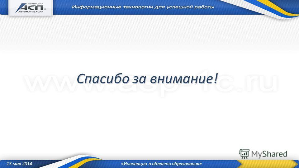 13 мая 2014«Инновации в области образования» Спасибо за внимание!