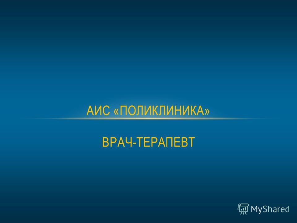 АИС «ПОЛИКЛИНИКА» ВРАЧ-ТЕРАПЕВТ