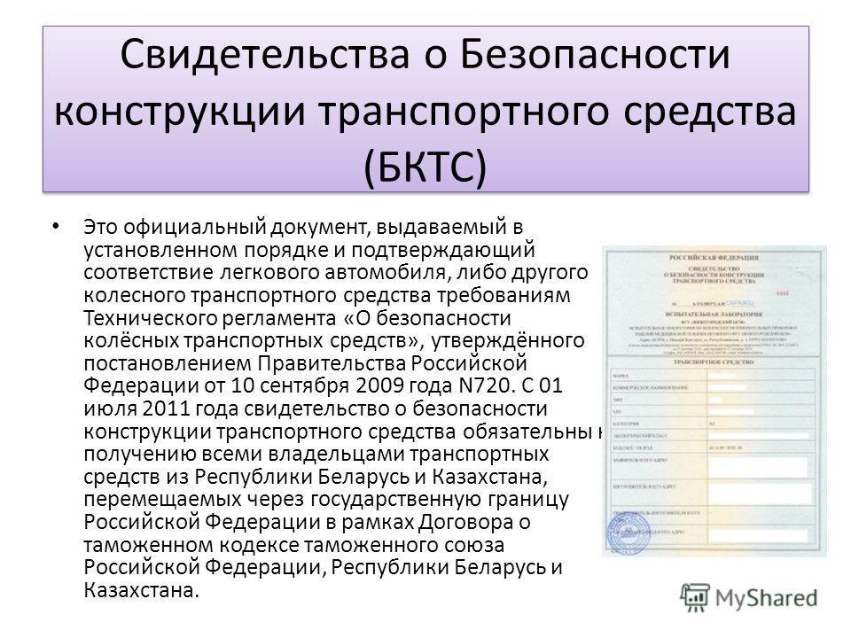 Свидетельства о Безопасности конструкции транспортного средства (БКТС) Это официальный документ, выдаваемый в установленном порядке и подтверждающий соответствие легкового автомобиля, либо другого колесного транспортного средства требованиям Техничес