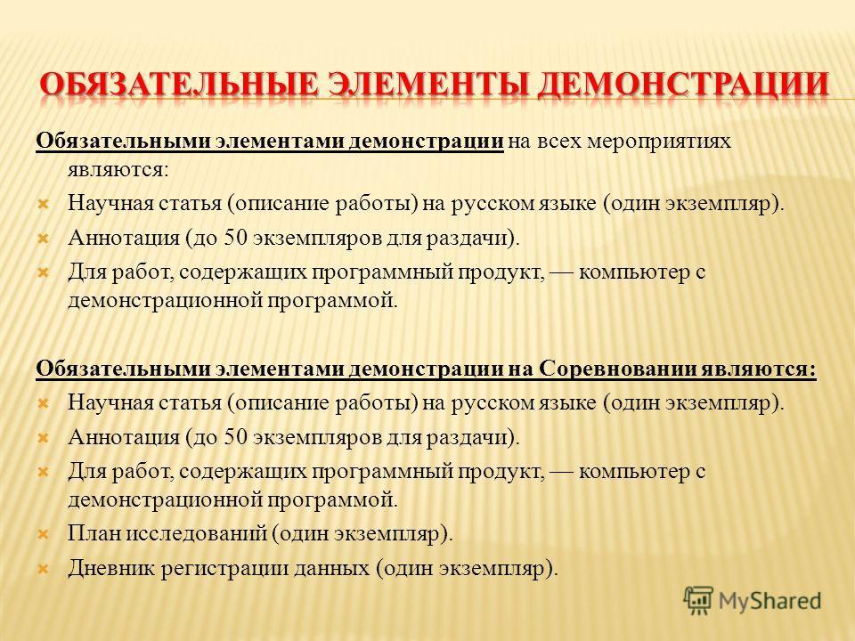Обязательными элементами демонстрации на всех мероприятиях являются: Научная статья (описание работы) на русском языке (один экземпляр). Аннотация (до 50 экземпляров для раздачи). Для работ, содержащих программный продукт, компьютер с демонстрационно