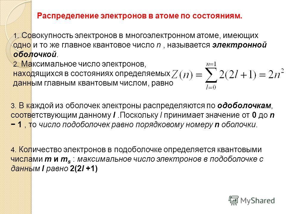 Распределение электронов в атоме по состояниям. 1. Совокупность электронов в многоэлектронном атоме, имеющих одно и то же главное квантовое число n, называется электронной оболочкой. 3. В каждой из оболочек электроны распределяются по одоболочкам, со