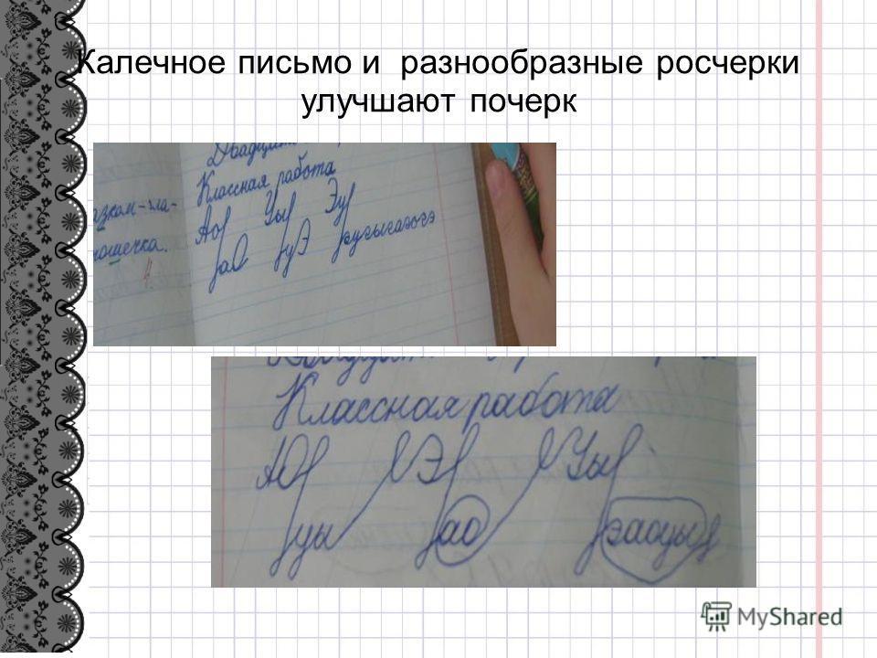 Калечное письмо и разнообразные росчерки улучшают почерк