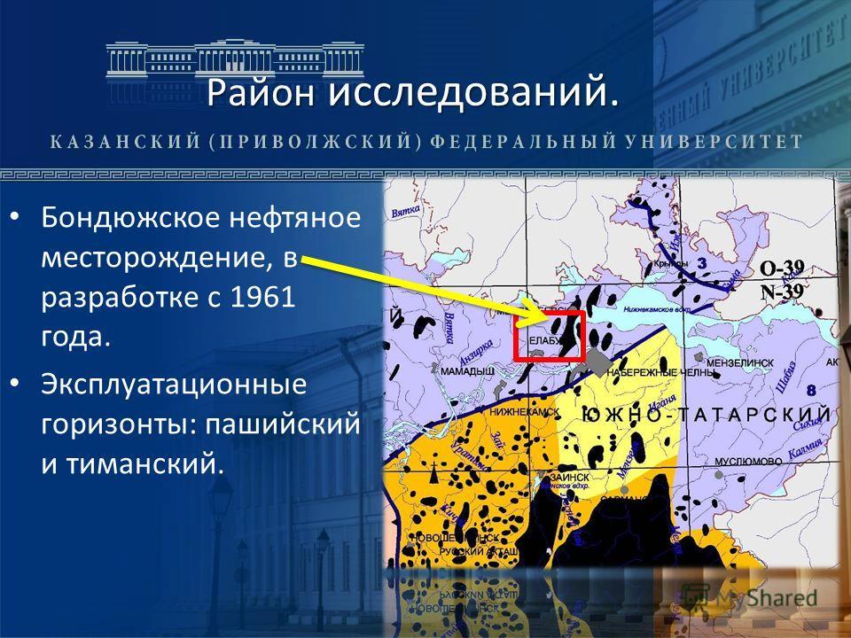 Район исследований. Бондюжское нефтяное месторождение, в разработке с 1961 года. Эксплуатационные горизонты: пашийский и тиманский.