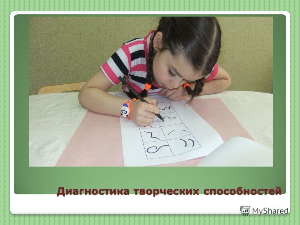 Диагностика творческих способностей