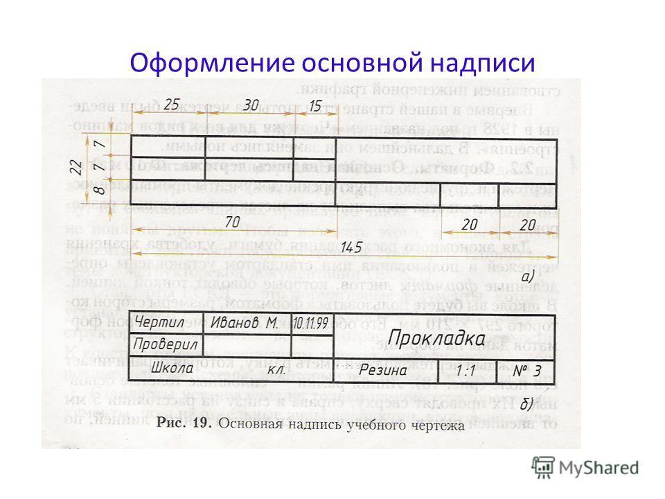 Оформление основной надписи