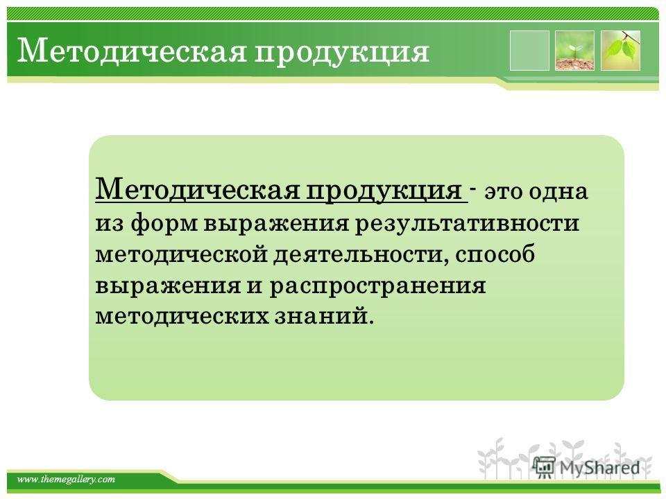 www.themegallery.com Методическая продукция Методическая продукция - это одна из форм выражения результативности методической деятельности, способ выражения и распространения методических знаний.