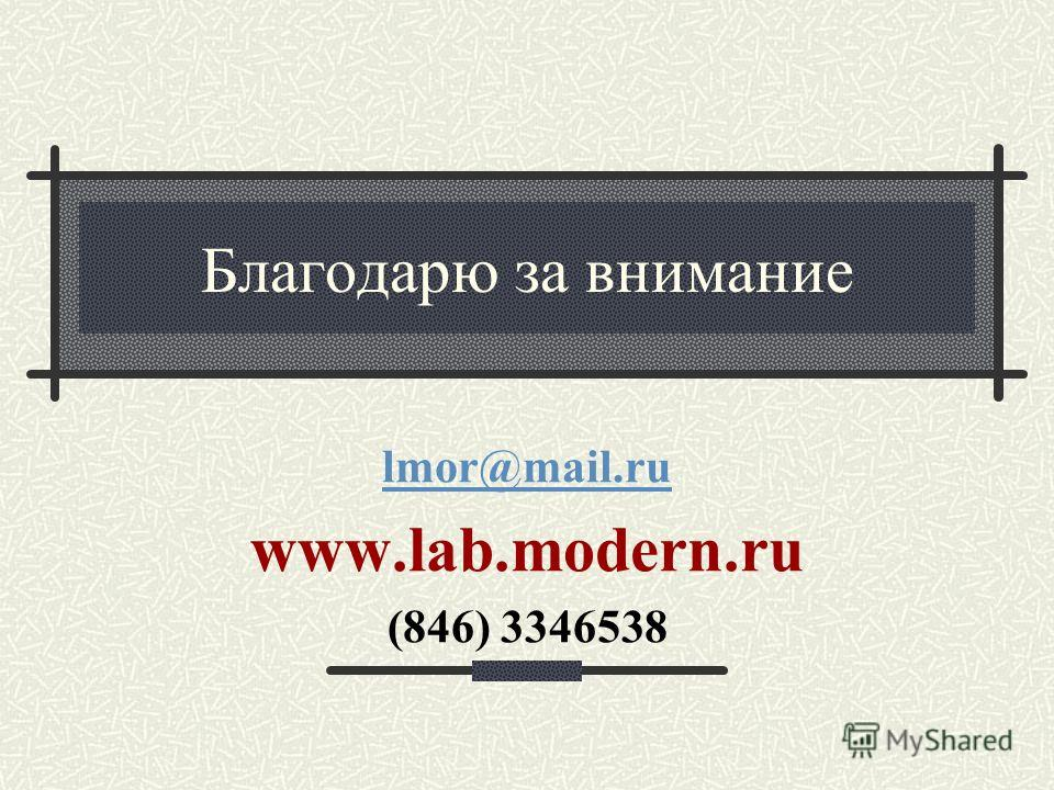 Благодарю за внимание lmor@mail.ru www.lab.modern.ru (846) 3346538