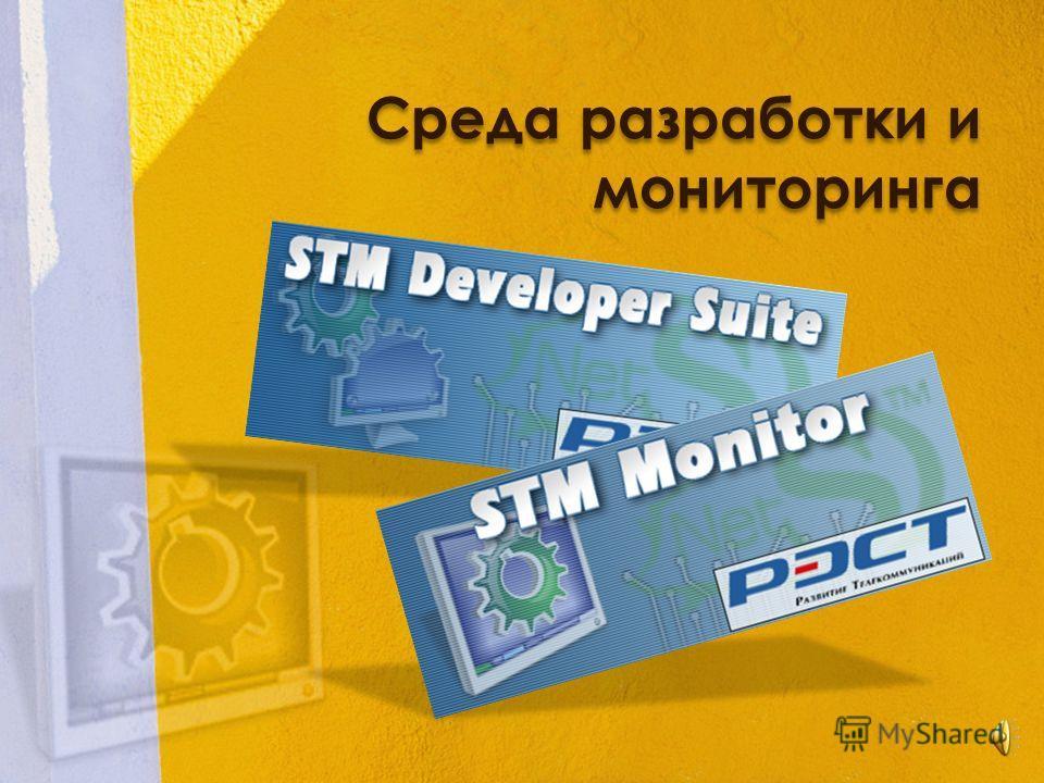 Среда разработки и мониторинга