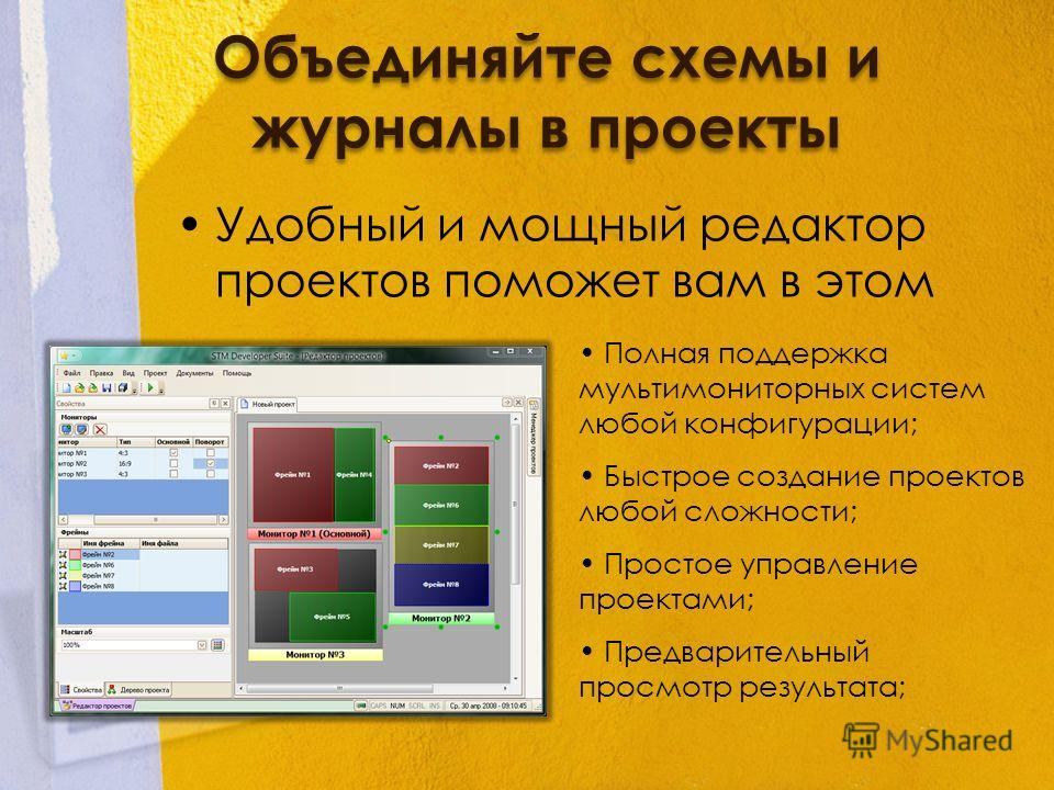 Объединяйте схемы и журналы в проекты Удобный и мощный редактор проектов поможет вам в этом Полная поддержка мультимониторных систем любой конфигурации; Быстрое создание проектов любой сложности; Простое управление проектами; Предварительный просмотр