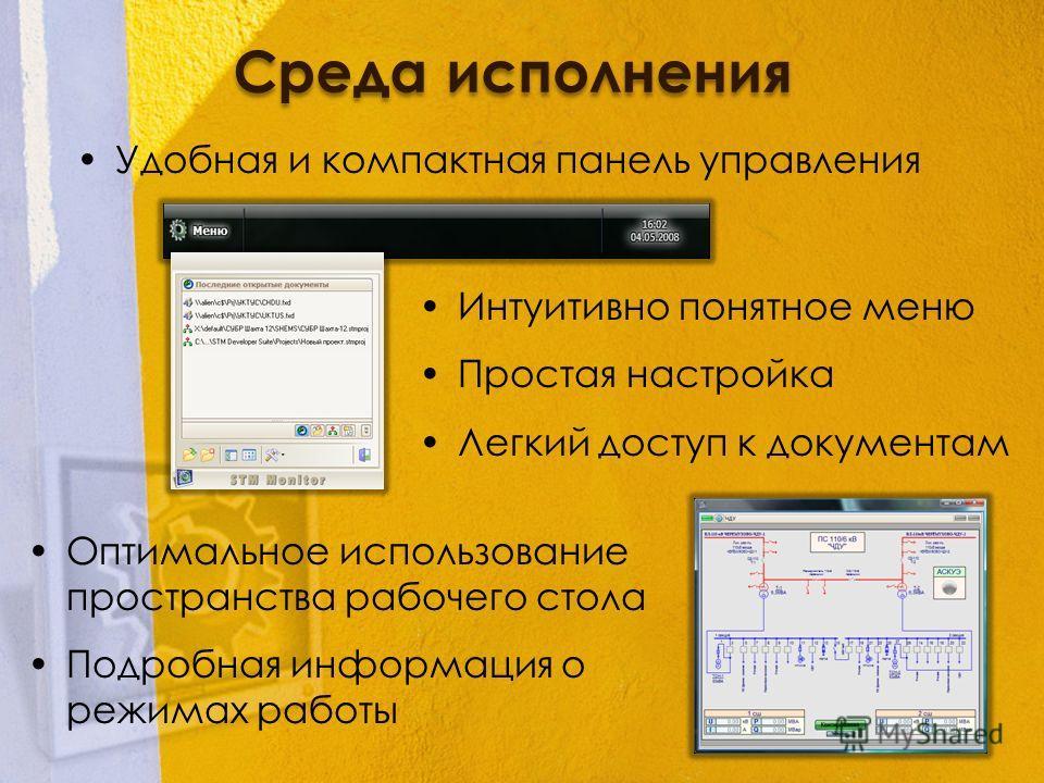 Среда исполнения Удобная и компактная панель управления Интуитивно понятное меню Простая настройка Легкий доступ к документам Оптимальное использование пространства рабочего стола Подробная информация о режимах работы