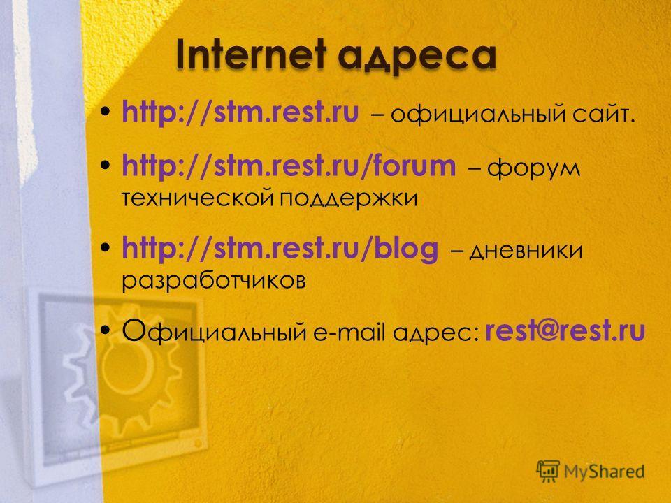 Internet адреса http://stm.rest.ru – официальный сайт. http://stm.rest.ru/forum – форум технической поддержки http://stm.rest.ru/blog – дневники разработчиков О фициальный e-mail адрес: rest@rest.ru