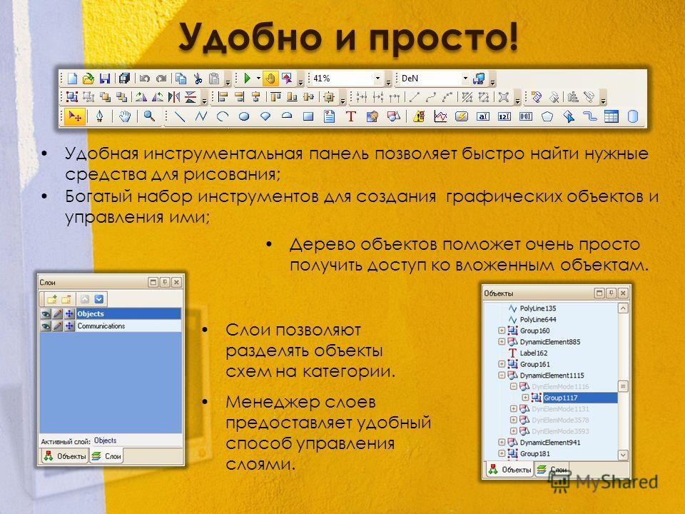 Удобно и просто! Слои позволяют разделять объекты схем на категории. Менеджер слоев предоставляет удобный способ управления слоями. Дерево объектов поможет очень просто получить доступ ко вложенным объектам. Богатый набор инструментов для создания гр