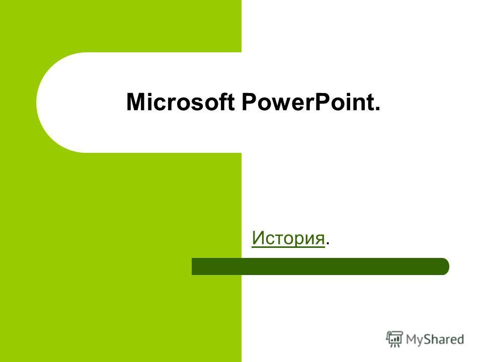 Microsoft PowerPoint. История История.