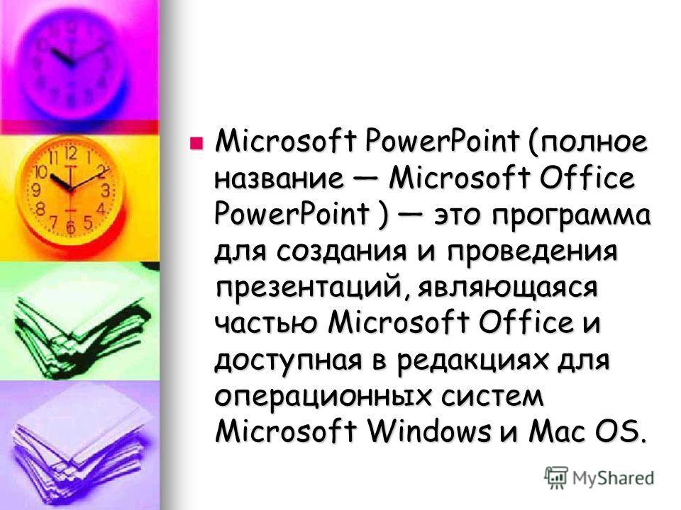 Microsoft Powerpoint это - фото 5