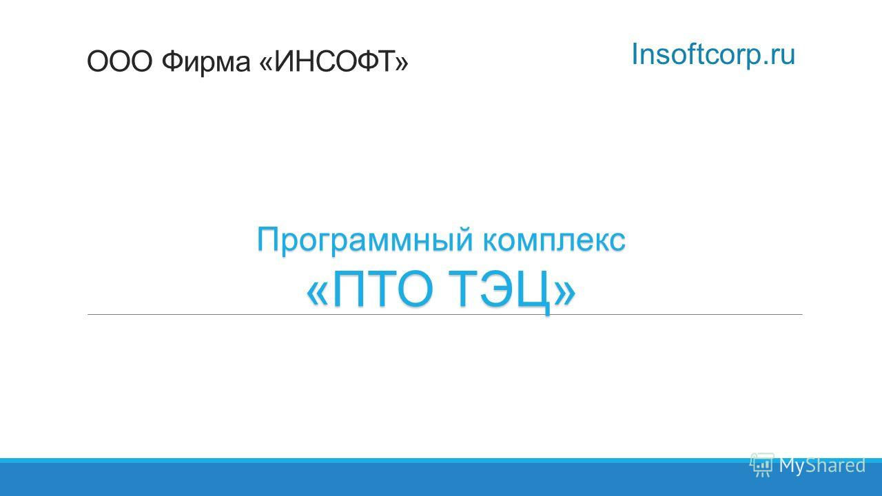 ООО Фирма «ИНСОФТ» Программный комплекс «ПТО ТЭЦ» Insoftcorp.ru