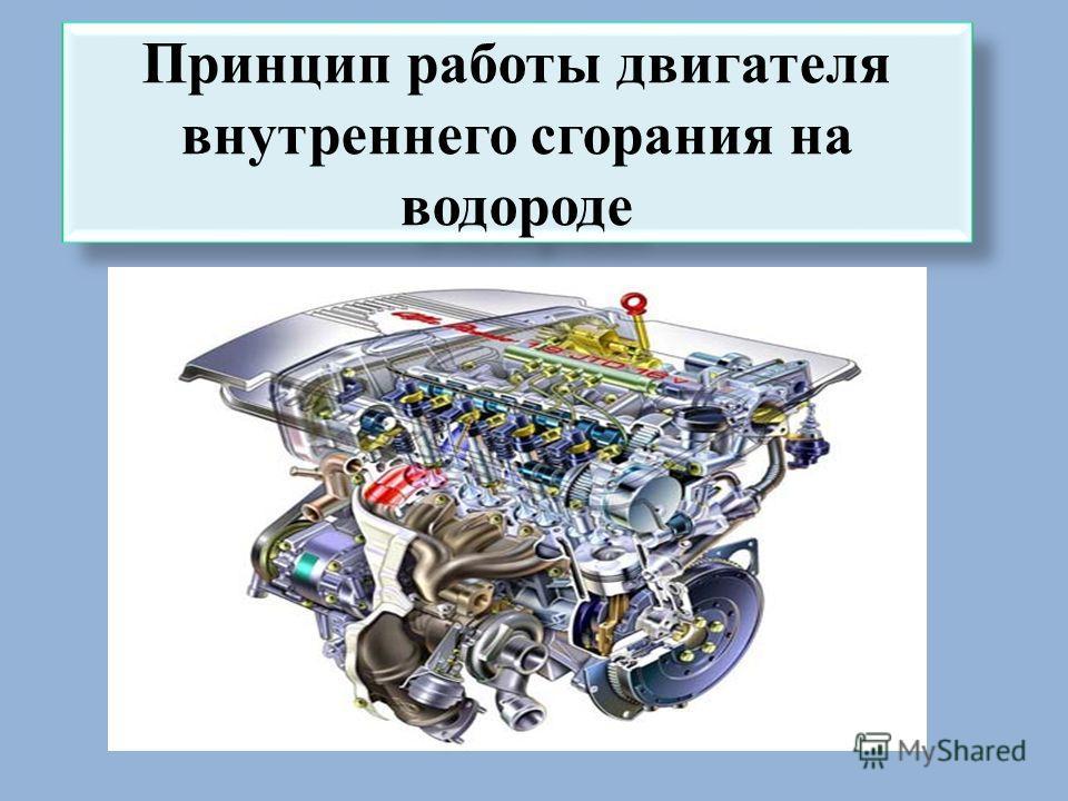 Принцип работы двигателя внутреннего сгорания на водороде