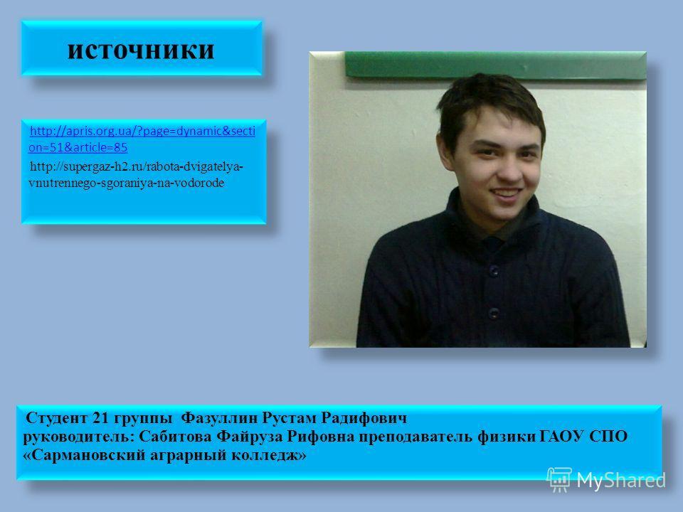 источники http://apris.org.ua/?page=dynamic&secti on=51&article=85 http://supergaz-h2.ru/rabota-dvigatelya- vnutrennego-sgoraniya-na-vodorode http://apris.org.ua/?page=dynamic&secti on=51&article=85 http://supergaz-h2.ru/rabota-dvigatelya- vnutrenneg